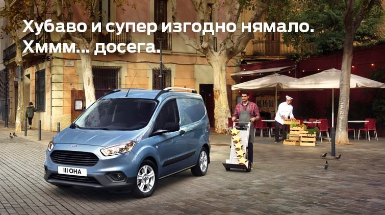 Ford Courier van за 25 900 лв. с ДДС